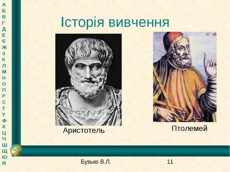Історія вивчення Аристотель Птолемей А Б В Г Д Е Є Ж З К Л М Н О П Р С Т У Ф ...