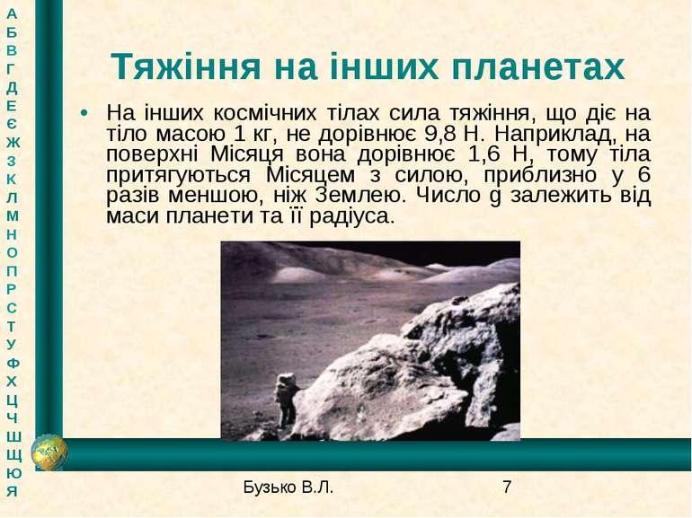 Тяжіння на інших планетах На інших космічних тілах сила тяжіння, що діє на ті...