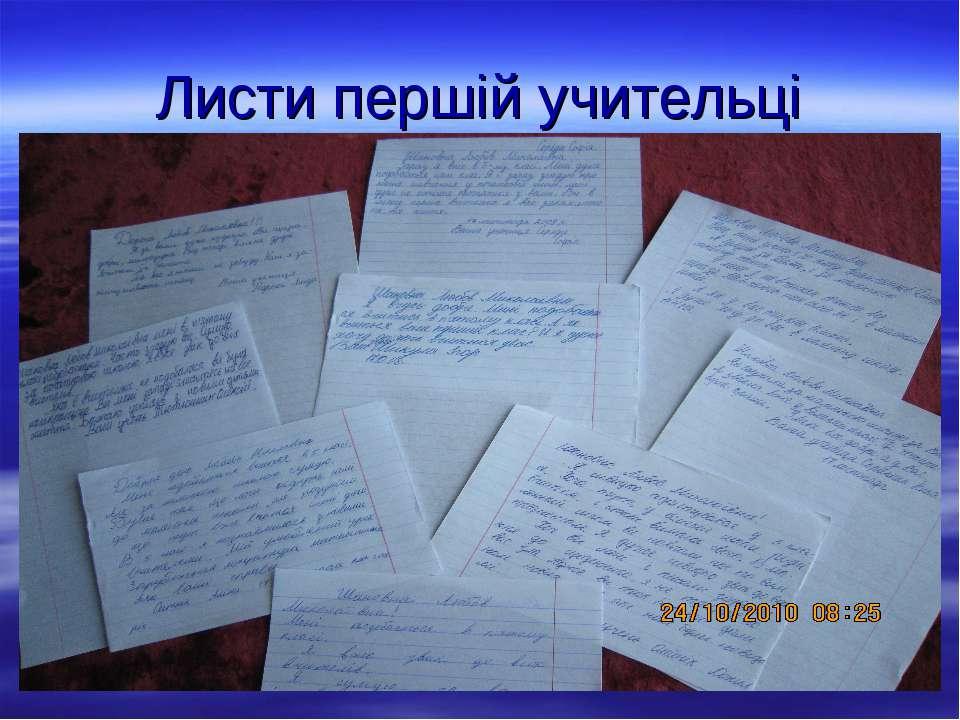 Листи першій учительці