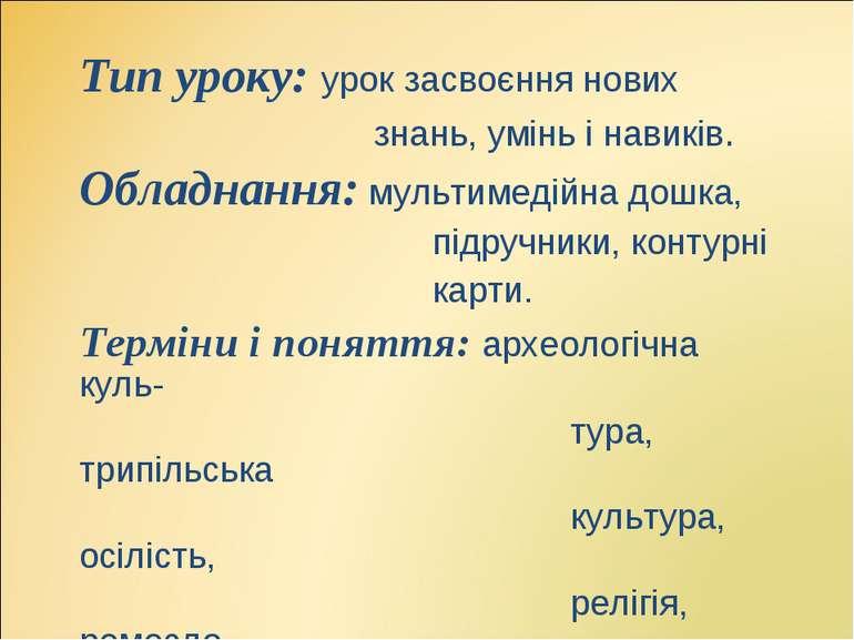 Тип уроку: урок засвоєння нових Тип уроку: урок засвоєння нових знань, умінь ...