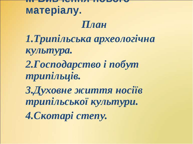 ІІІ Вивчення нового матеріалу. ІІІ Вивчення нового матеріалу. План Трипільськ...
