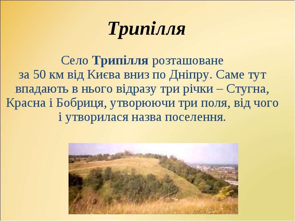 Село Трипілля розташоване за 50 км від Києва вниз по Дніпру. Саме тут впадают...