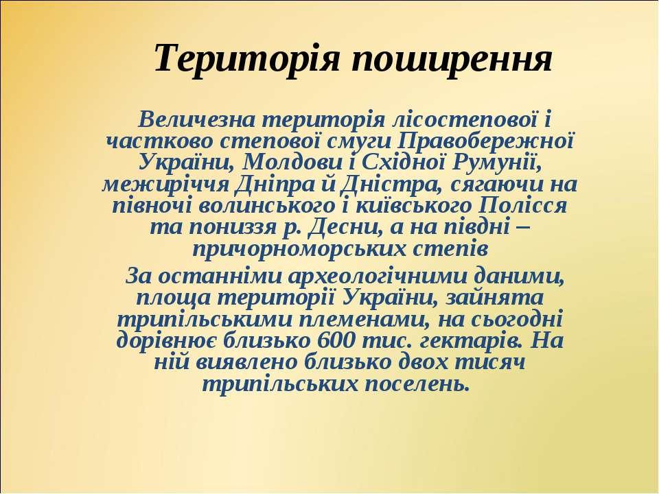 Величезна територія лісостепової і частково степової смуги Правобережної Укра...