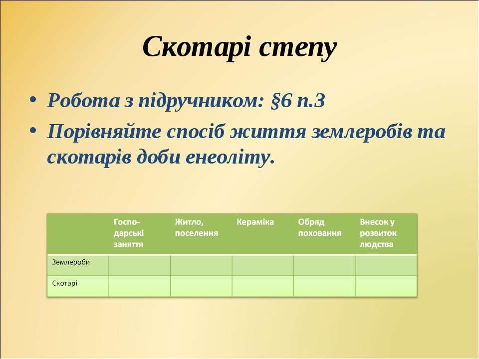 Робота з підручником: §6 п.3 Робота з підручником: §6 п.3 Порівняйте спосіб ж...