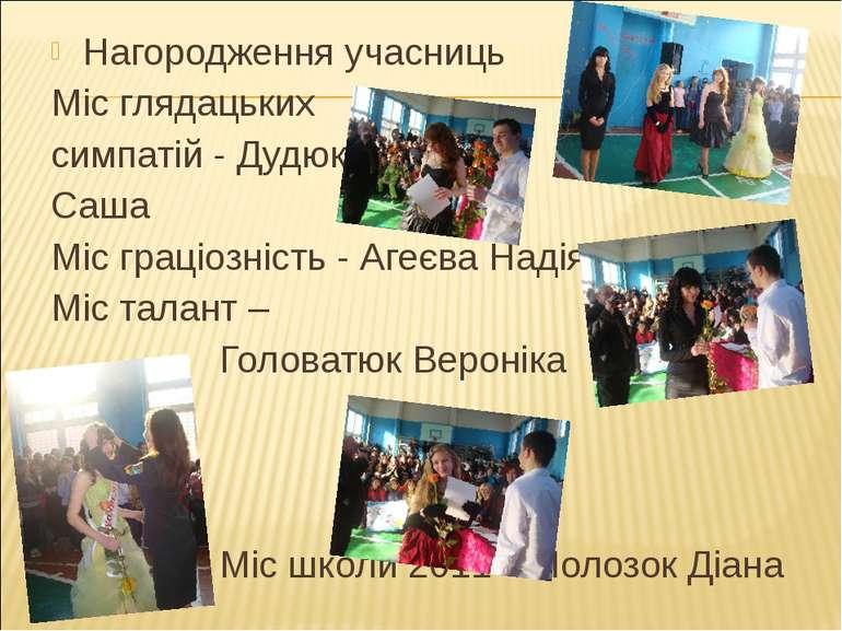 Нагородження учасниць Міс глядацьких симпатій - Дудюк Саша Міс граціозність -...