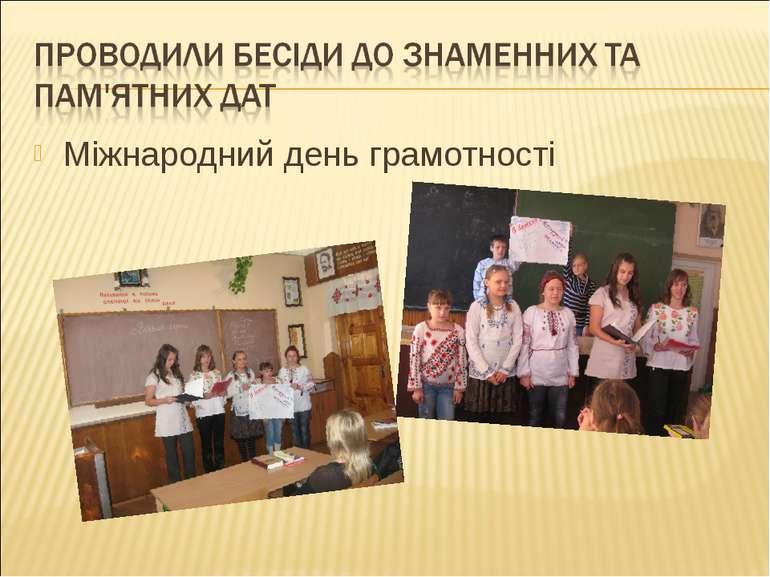 Міжнародний день грамотності