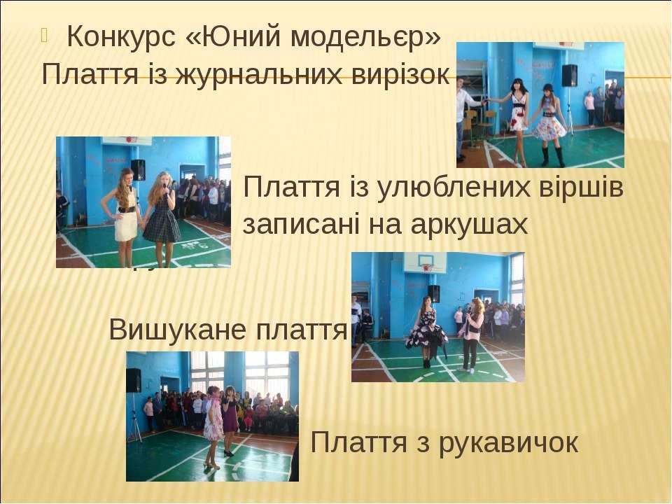 Конкурс «Юний модельєр» Плаття із журнальних вирізок Плаття із улюблених вірш...
