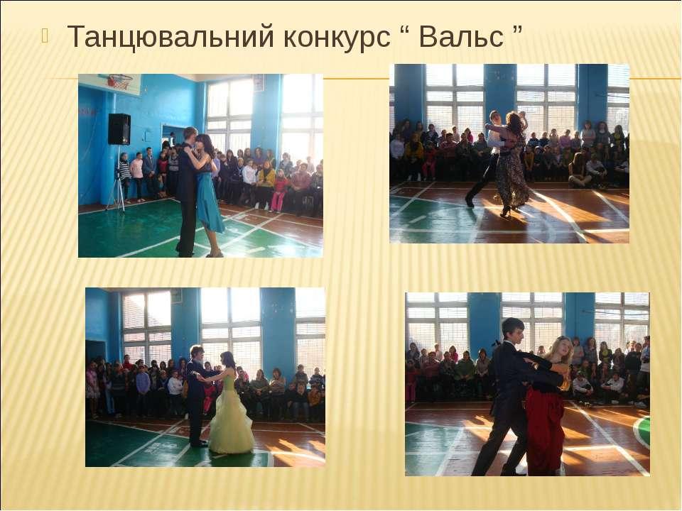 """Танцювальний конкурс """" Вальс """""""