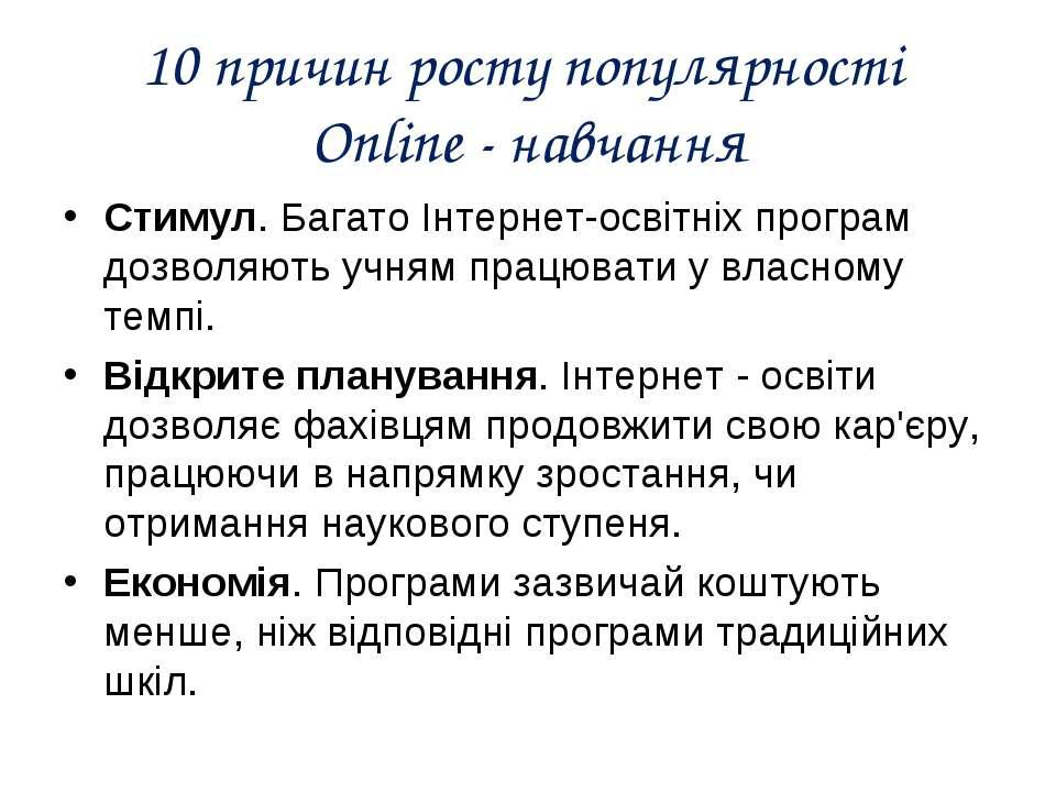 10 причин росту популярності Online - навчання Стимул. Багато Інтернет-освітн...