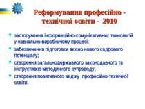 застосування інформаційно-комунікативних технологій у навчально-виробничому п...