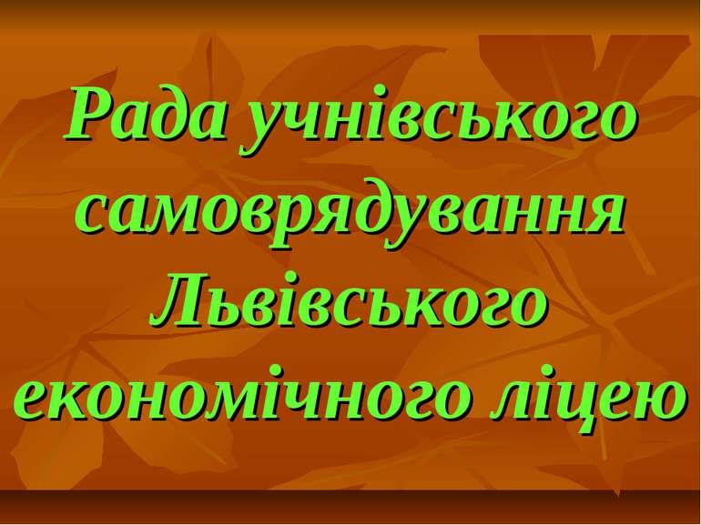 Рада учнівського самоврядування Львівського економічного ліцею