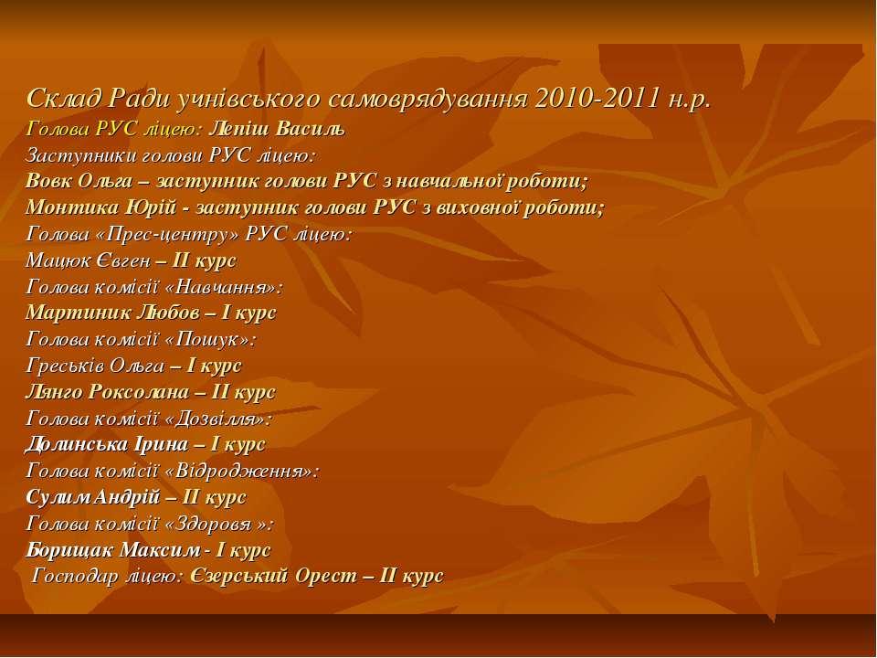 Склад Ради учнівського самоврядування 2010-2011 н.р. Голова РУС ліцею: Лепіш ...