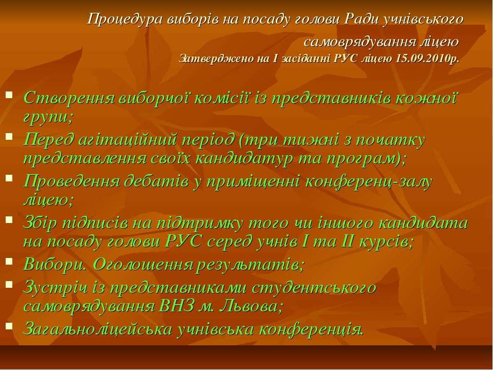 Процедура виборів на посаду голови Ради учнівського самоврядування ліцею Затв...