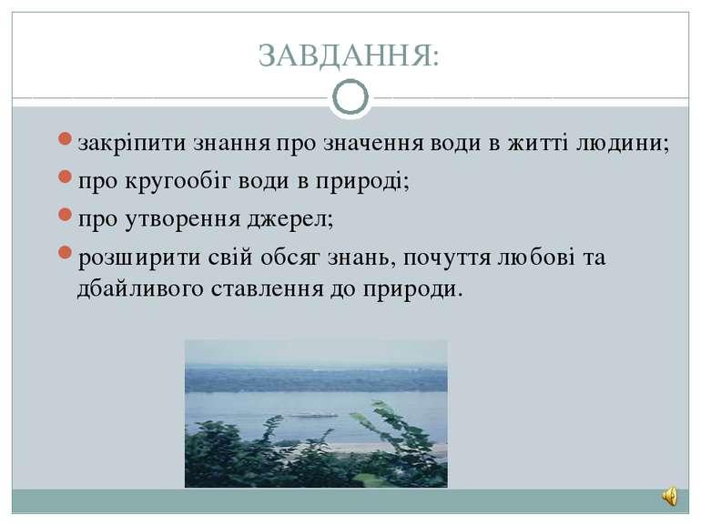 ЗАВДАННЯ: закріпити знання про значення води в житті людини; про кругообіг во...
