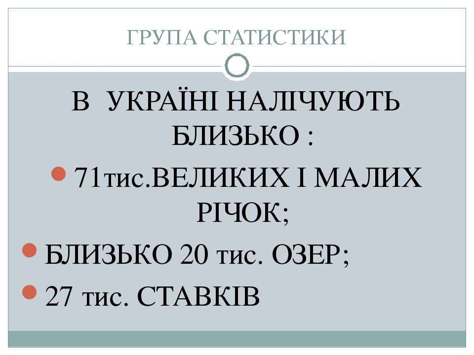 ГРУПА СТАТИСТИКИ В УКРАЇНІ НАЛІЧУЮТЬ БЛИЗЬКО : 71тис.ВЕЛИКИХ І МАЛИХ РІЧОК; Б...