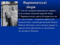 Варшапатські збори З метою створення вірменського алфавіту були скликані спец...