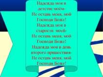 Надежда моя в детстве моём- Не оставь меня, мой Господи Боже! Надежда моя в с...