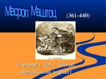 (361-440) Створив у 405 – 406 рр. вірменський алфавіт