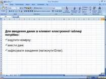 Для введення даних в елемент електронної таблиці потрібно: виділити комірку; ...