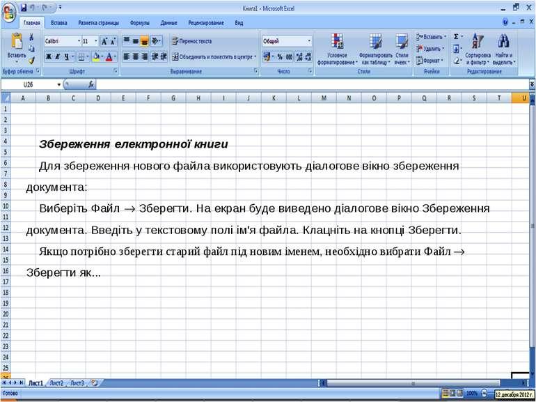 Збереження електронної книги Для збереження нового файла використовують діало...