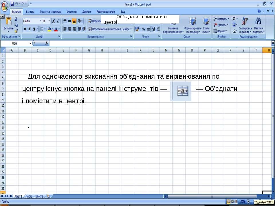 Для одночасного виконання об'єднання та вирівнювання по центру існує кнопка н...