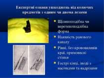 Експертні ознаки ушкоджень від колючих предметів з одним чи двома лезами Щіли...