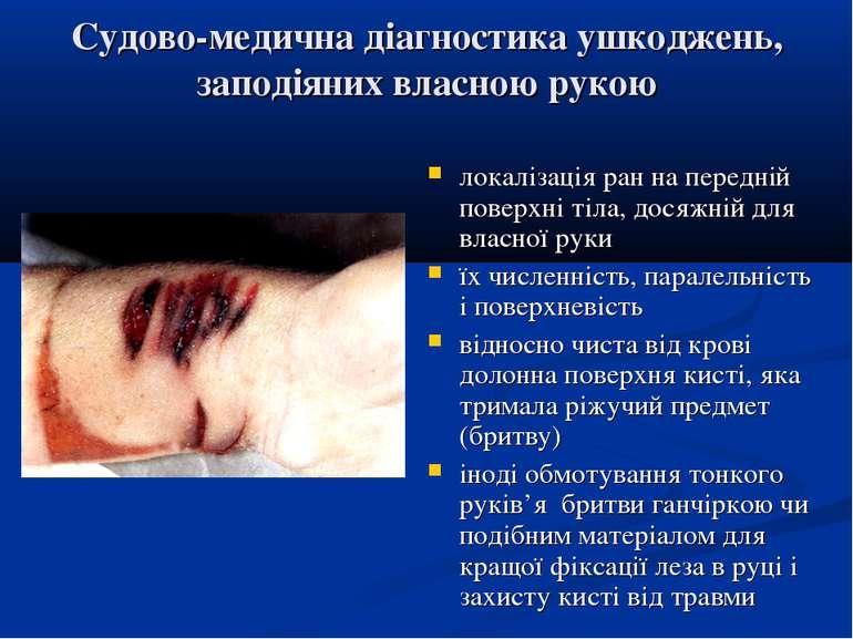 Судово-медична діагностика ушкоджень, заподіяних власною рукою локалізація ра...