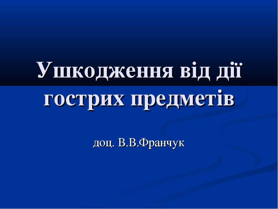 Ушкодження від дії гострих предметів доц. В.В.Франчук