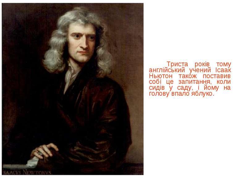 Триста років тому англійський учений Ісаак Ньютон також поставив собі це запи...