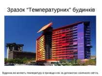 """Зразок """"Температурних"""" будинків Будинки,які міняють температуру в приміщеннях..."""