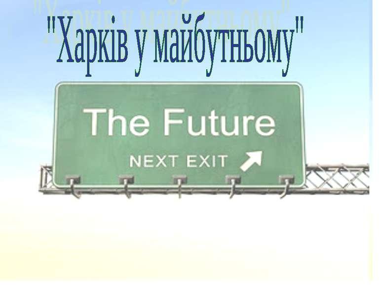 Харків у майбутньому
