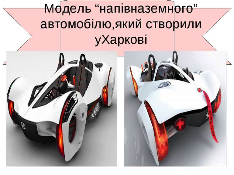"""Модель """"напівназемного"""" автомобілю,який створили уХаркові"""