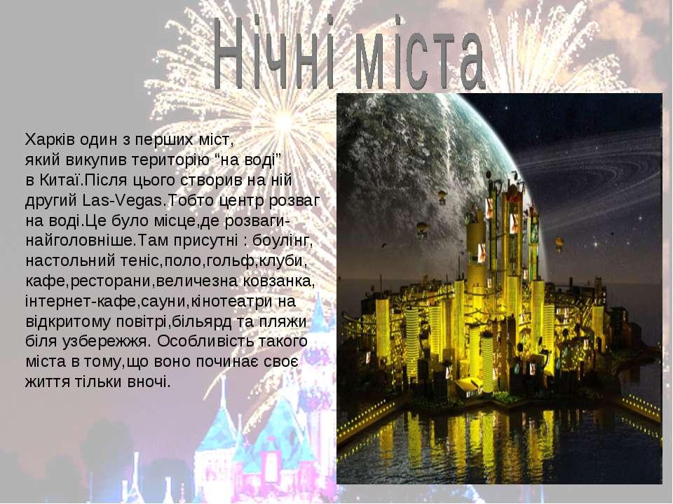 """Харків один з перших міст, який викупив територію """"на воді"""" в Китаї.Після цьо..."""