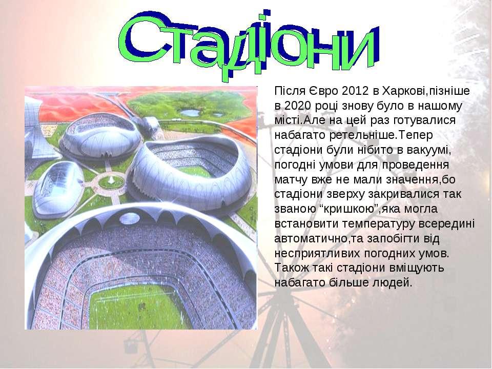 Після Євро 2012 в Харкові,пізніше в 2020 році знову було в нашому місті.Але н...