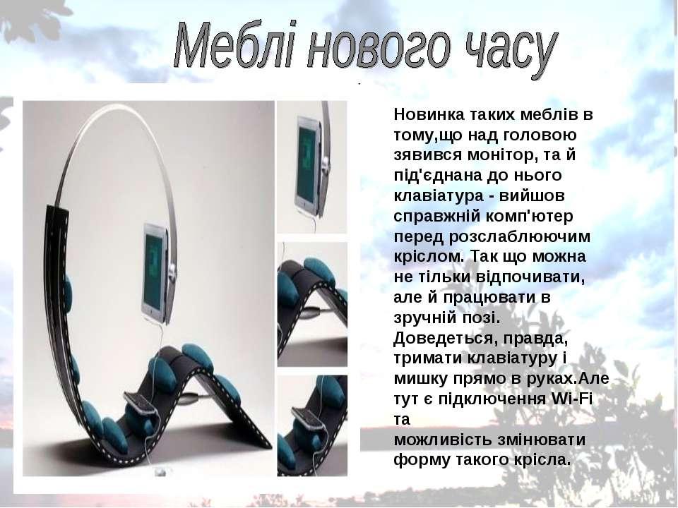 Новинка таких меблів в тому,що над головою зявився монітор, та й під'єднана д...