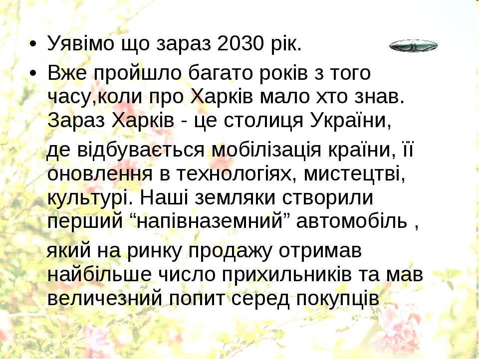 Уявімо що зараз 2030 рік. Вже пройшло багато років з того часу,коли про Харкі...