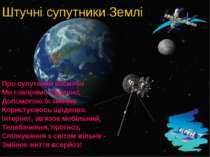 Штучні супутники Землі Про супутники космічні Ми говоримо буденно. Допомогою ...
