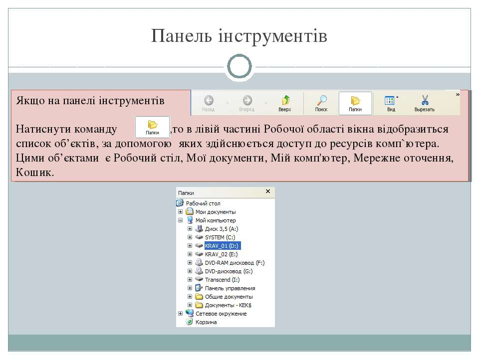 Панель інструментів Якщо на панелі інструментів Натиснути команду ,то в лівій...