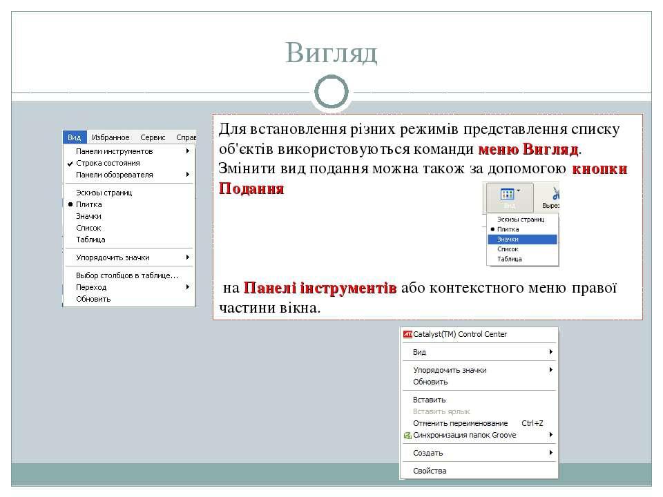 Вигляд Для встановлення різних режимів представлення списку об'єктів використ...