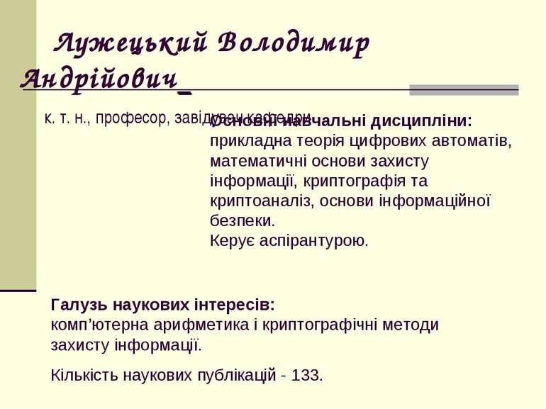 Лужецький Володимир Андрійович к. т. н., професор, завідувач кафедри Основні ...