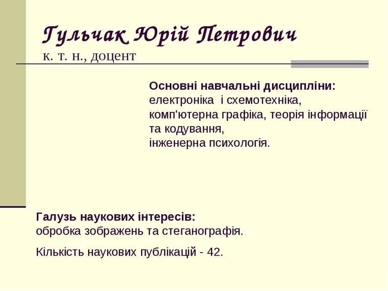 Гульчак Юрій Петрович к. т. н., доцент Основні навчальні дисципліни: електрон...