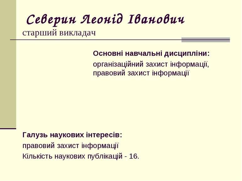 Северин Леонід Іванович старший викладач Основні навчальні дисципліни: органі...