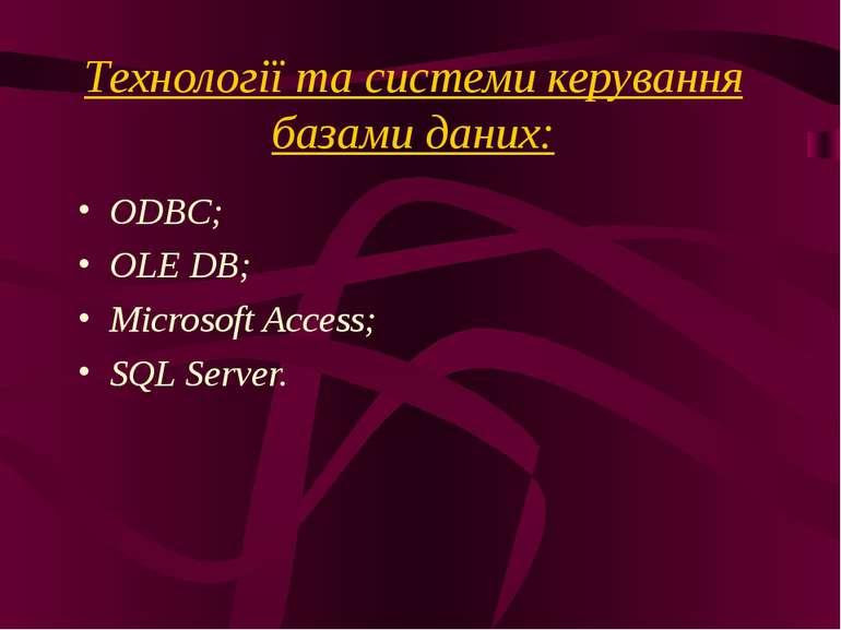 Технології та системи керування базами даних: ODBC; OLE DB; Microsoft Access;...