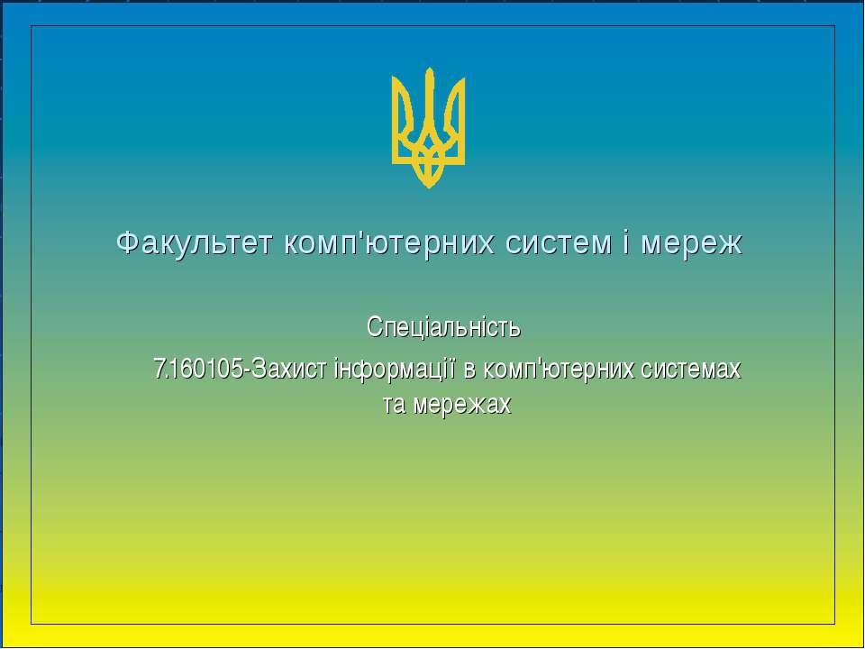 Факультет комп'ютерних систем і мереж Спеціальність 7.160105-Захист інформаці...