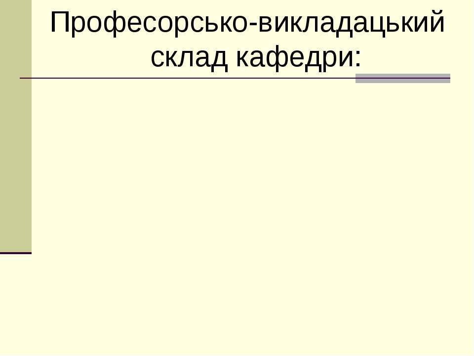 Професорсько-викладацький склад кафедри: