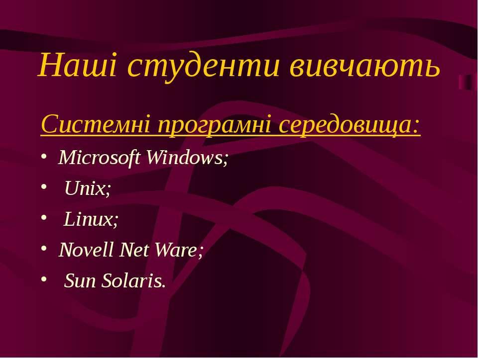 Наші студенти вивчають Системні програмні середовища: Microsoft Windows; Unix...