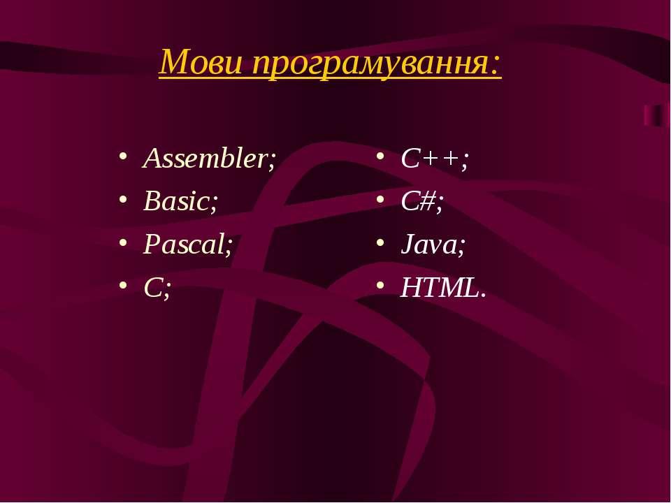 Мови програмування: Assembler; Basic; Pascal; C; C++; C#; Java; HTML.