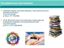 Фундаментальні дослідження «Провідні тенденції підготовки фахівців у галузі о...