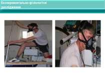 Експериментально-фізіологічні дослідження