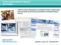 Система дистанційного навчання «KSU Online» СДН KSU Online побудована на плат...